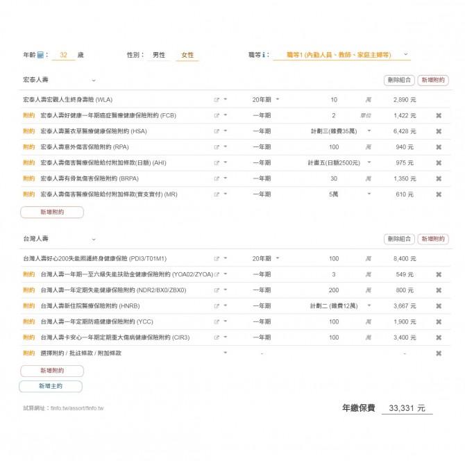 Finfo_保費試算.jpg